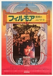 Fillmore West Original Japanese Concert Poster Featuring The Grateful Dead and Santana