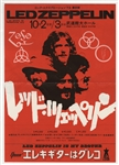 Led Zeppelin Rare 1972 Japan Two-Sided Concert Handbill